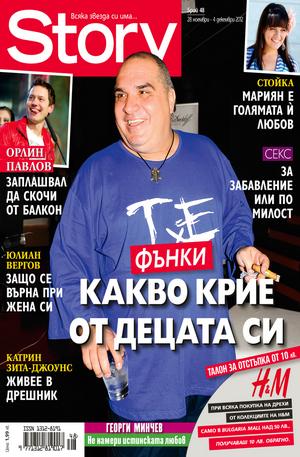 е-списание - Story- брой 48/2012