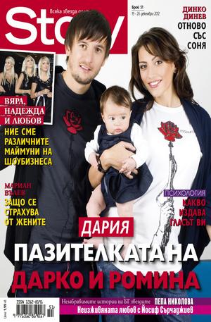 е-списание - Story- брой 51/2012