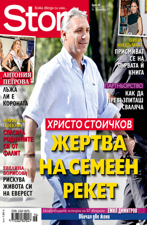 е-списание - Story- брой 46/2012
