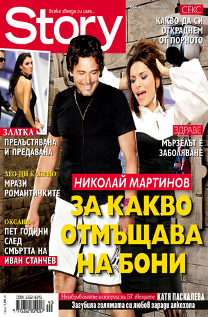 е-списание - Story- брой 40/2012
