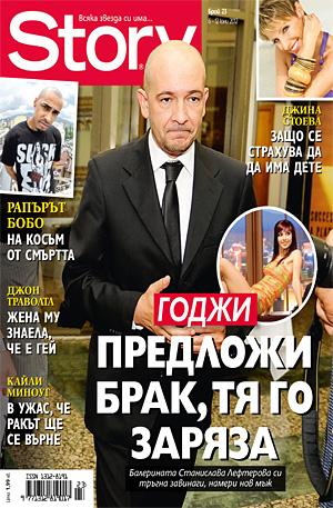 е-списание - Story- брой 23/2012