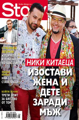 е-списание - Story- брой 28/2012