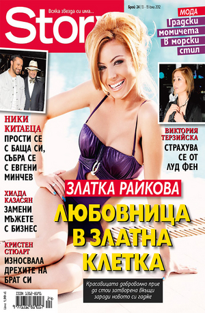 е-списание - Story- брой 24/2012