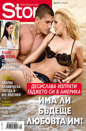 е-списание - Story- брой 29/2012