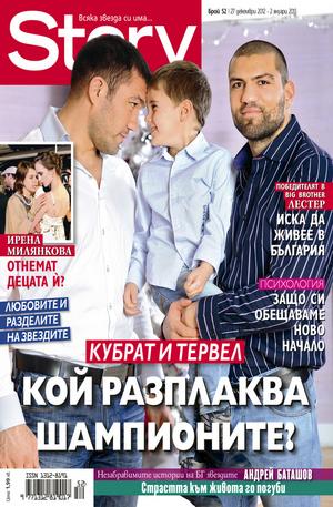 е-списание - Story- брой 52/2012