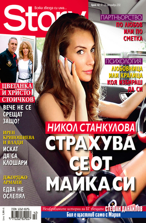 е-списание - Story- брой 42/2012