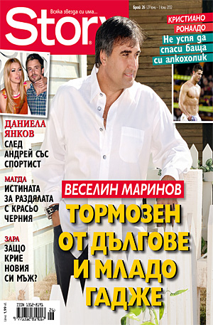 е-списание - Story- брой 26/2012