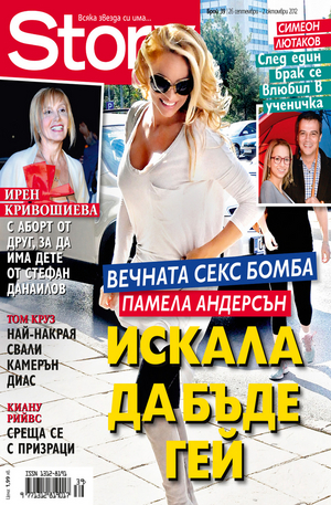 е-списание - Story- брой 39/2012