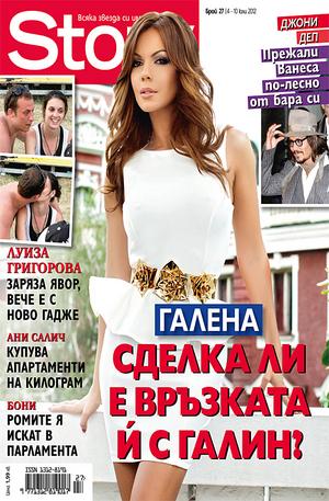 е-списание - Story- брой 27/2012