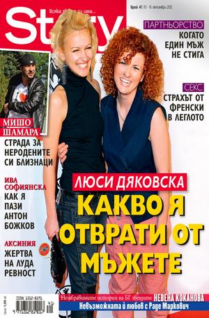 е-списание - Story- брой 41/2012