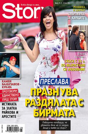 е-списание - Story- брой 25/2012
