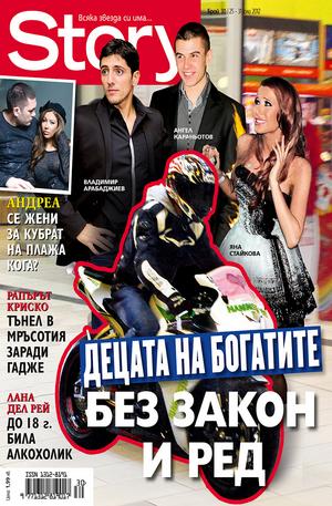 е-списание - Story- брой 30/2012