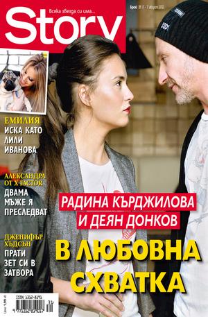 е-списание - Story- брой 31/2012