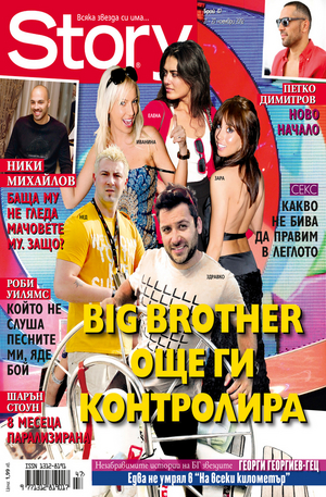 е-списание - Story- брой 47/2012