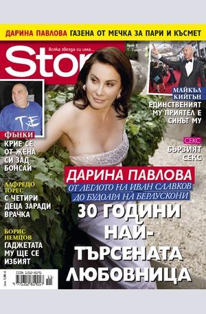 е-списание - Story - брой 11/2015