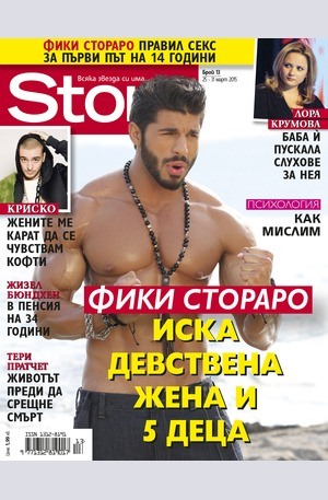 е-списание - Story - брой 13/2015