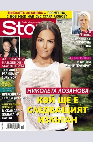 е-списание - Story - брой 14/2015