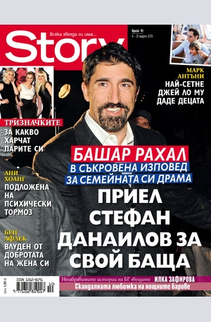 е-списание - Story- брой 10/2013