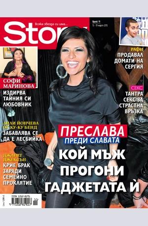е-списание - Story- брой 11/2013