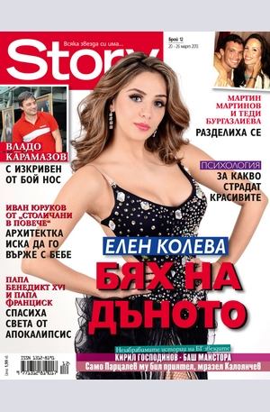 е-списание - Story- брой 12/2013