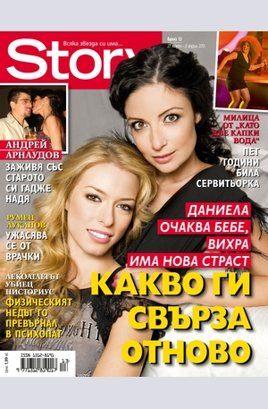 е-списание - Story- брой 13/2013
