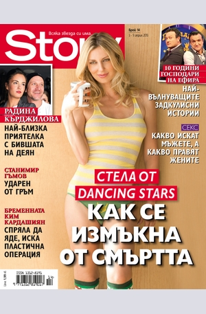 е-списание - Story - брой 14/2013