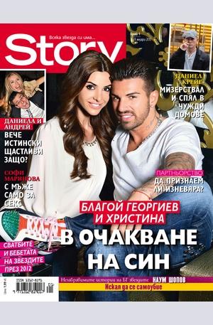 е-списание - Story- брой 1/2013