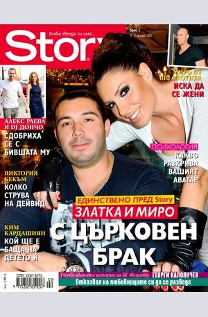 е-списание - Story- брой 2/2013