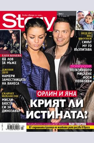е-списание - Story- брой 3/2013