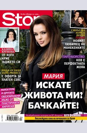 е-списание - Story- брой 4/2013