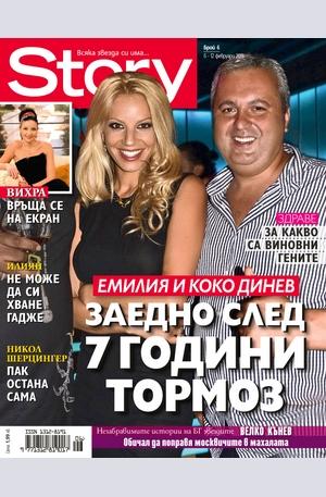 е-списание - Story- брой 6/2013