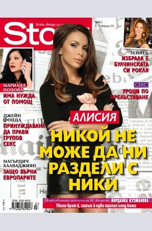е-списание - Story- брой 7/2013