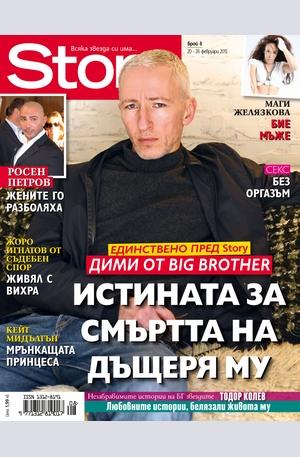 е-списание - Story- брой 8/2013