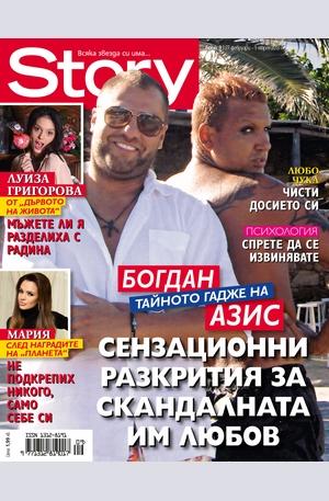 е-списание - Story- брой 9/2013