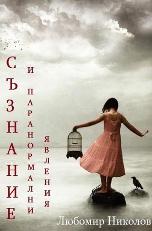 е-книга - Съзнание и паранормални явления