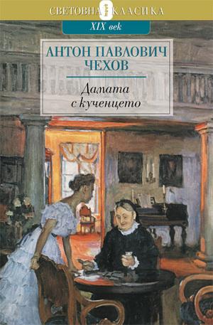 е-книга - Дамата с кученцето