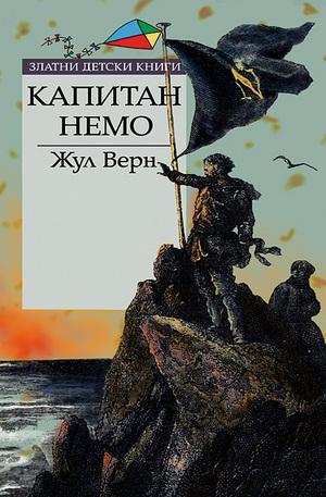 е-книга - Капитан Немо