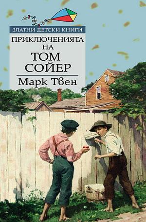 е-книга - Приключенията на Том Сойер