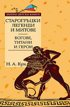 е-книга - Старогръцки легенди и митове, Том I  - Богове, титани и герои