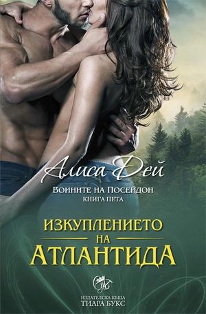 е-книга - Изкуплението на Атлантида - Книга 5 от Войните на Посейдон