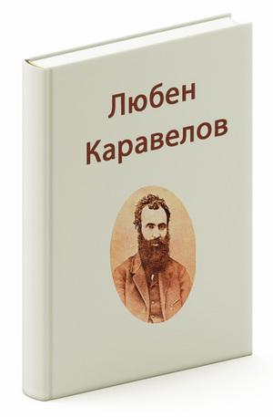 е-книга - Любен Каравелов. Избрано