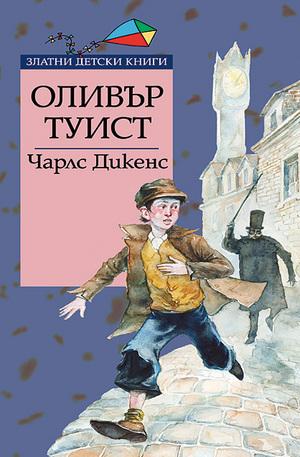 е-книга - Оливър Туист
