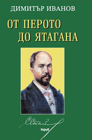 е-книга - От перото до ятагана - Стефан Стамболов