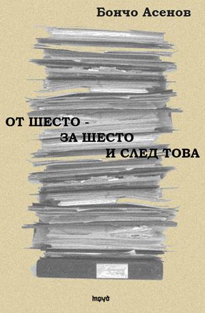е-книга - От Шесто до Шесто и след това