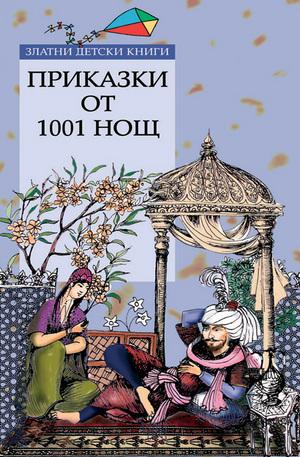 е-книга - Приказки от 1001 нощ