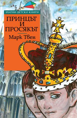 е-книга - Принцът и просякът