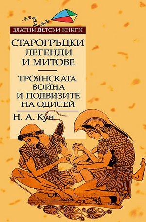 е-книга - Старогръцки легенди и митове, Том II  - троянската война и подвизите на Одисей