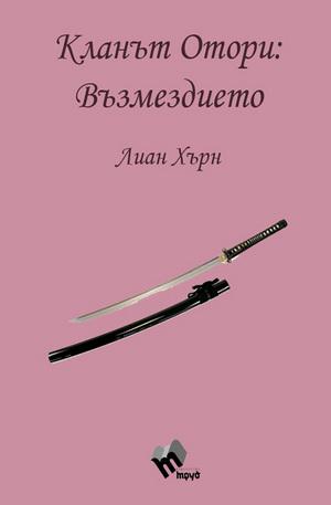 е-книга - Кланът Отори - Възмездието - книга 3