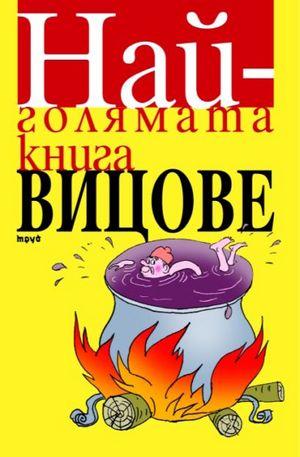 е-книга - Най-голямата книга с вицове