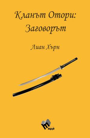 е-книга - Кланът Отори - Заговорът - част 1